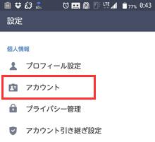 LINEの設定個人情報のアカウント