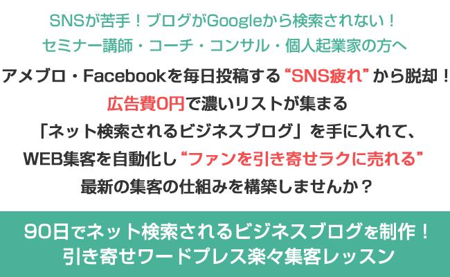 引き寄せワードプレス ビジネスブログ集客×メルマガ・LINE@集客