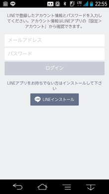 LINE@ラインアットアプリにログイン