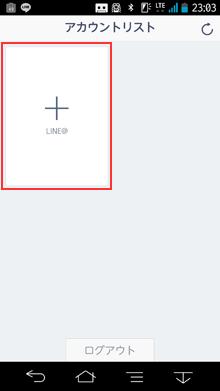 LINE@ラインアットアカウント作成