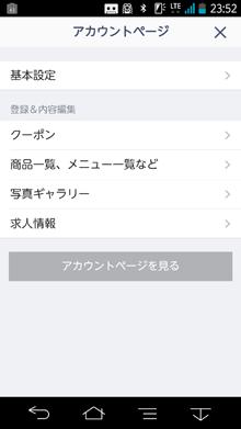 LINE@ラインアットアカウントページ設定