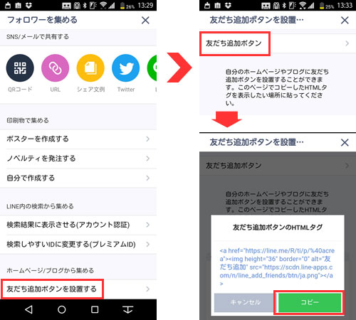 line@友だち追加ボタンURL