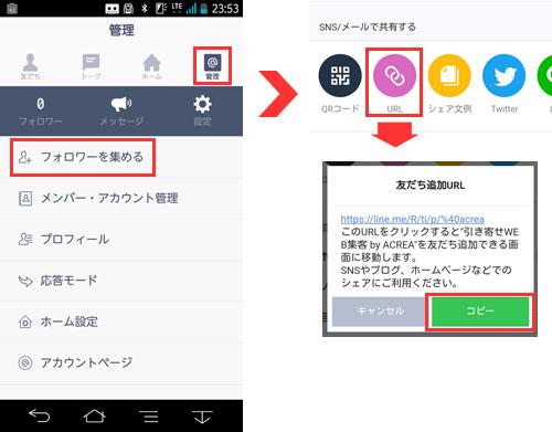 LINE@友だち追加URL