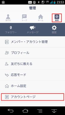 LINE@ラインアットアカウントページ