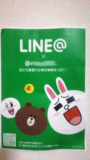 LINE@ポスター作成