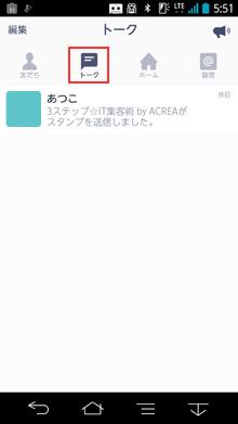 LINE@トーク画面