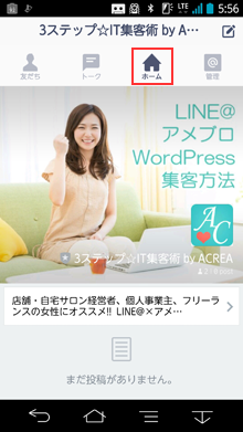 LINE@ホーム画面