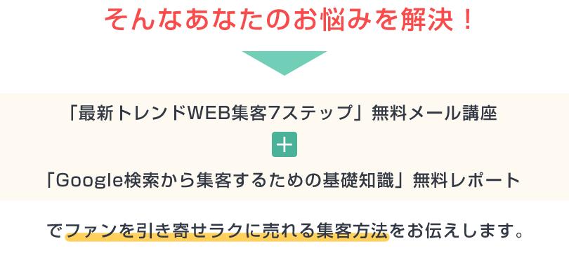 あなたのお悩みを解決!最新のWEB集客方法をお伝えします