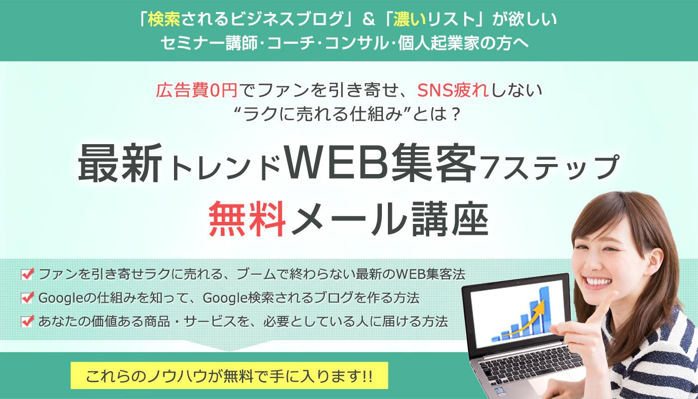 最新トレンドWEB集客無料メール講座&SEO基礎知識レポート