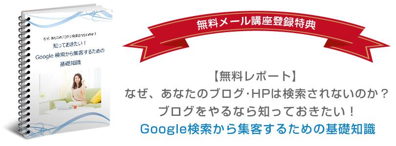 Google検索から集客するための基礎知識