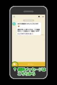 LINE@個別メッセージノーマル