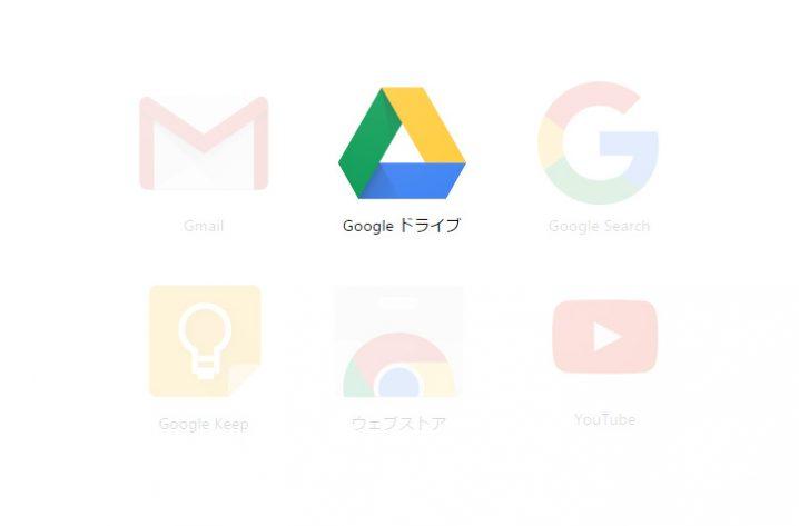 googleドライブURL共有