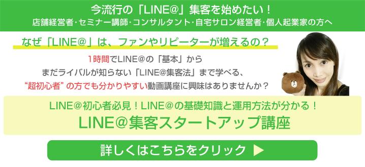 LINE@初心者必見!LINE@の基礎知識と運用方法が分かる!LINE@集客スタートアップ講座