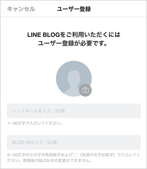 ラインブログユーザー登録