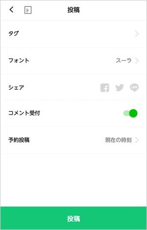 LINEブログ記事設定
