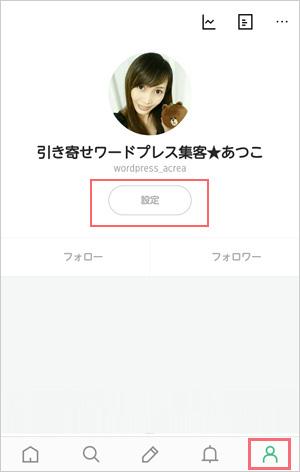 LINEブログプロフィール設定