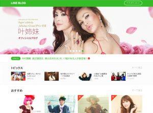 ラインブログホームページ