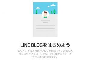 ラインブログ