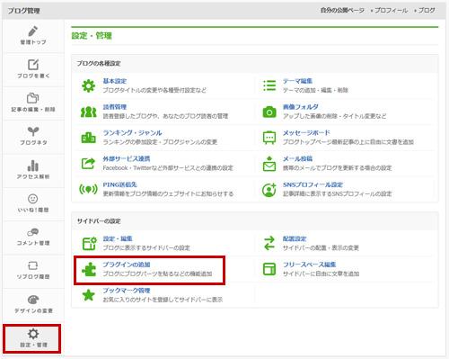 アメブロのブログ管理→設定・管理