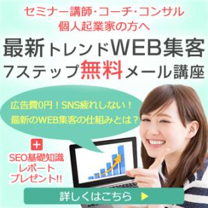 最新トレンドWEB集客7ステップ