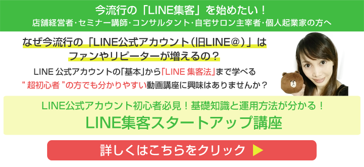 LINE公式アカウント初心者必見!基礎知識と運用方法が分かる!LINE集客スタートアップ講座