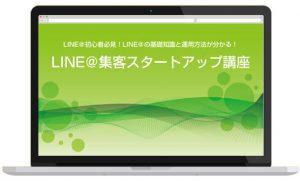 LINE@集客スタートアップ講座
