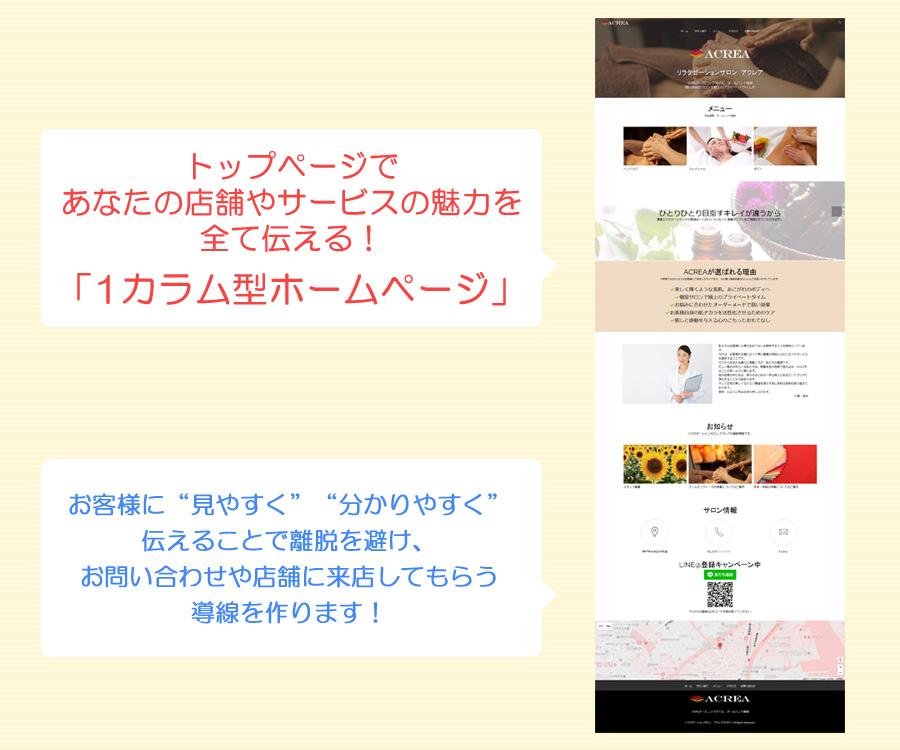 縦長ホームページ