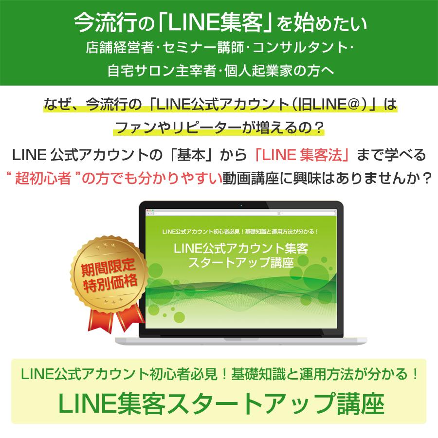 LINE集客スタートアップ講座