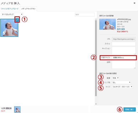 メディアライブラリファイルの詳細設定方法