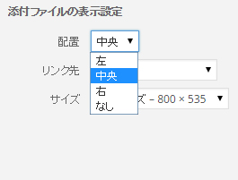添付ファイルの表示設定配置