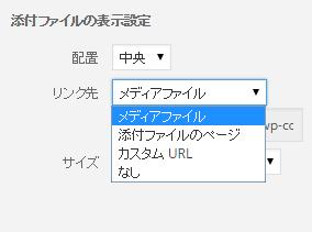 添付ファイルの表示設定リンク先