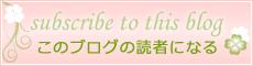 アメブロ読者登録ボタン
